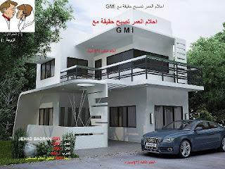 حقق احلامك مع شركة NMI