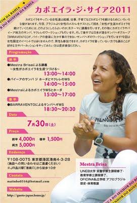 Capoeira de Saia 2011 - Edição Tóquio Japão