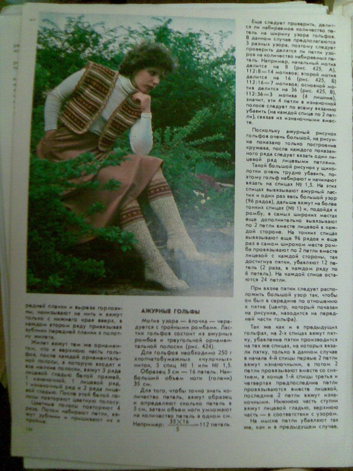 Вязание из старых журналов крестьянка 79