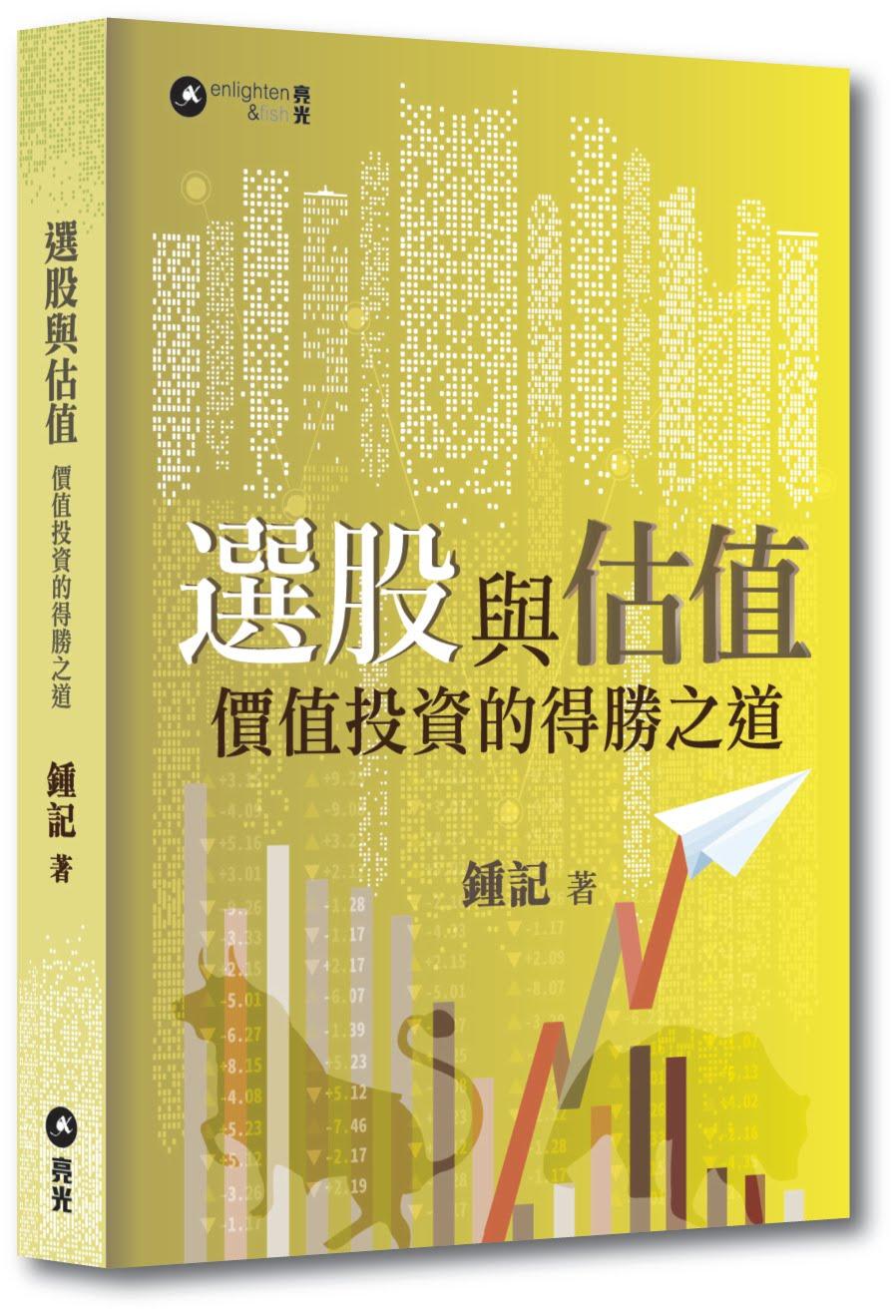 《選股與估值》入選誠品香港「2017年度TOP 100 暢銷書榜」、商務印書館「2017年度暢銷書」,並已印第四版,感謝大家捧場!