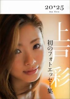 Uetoaya2025_1