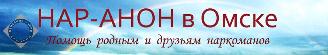 Нар-Анон в Омске