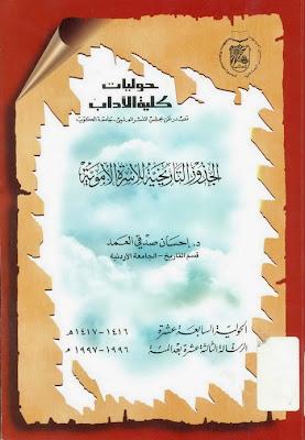 الجذور التاريخية للأسرة الأموية - إحسان صدقي العمد