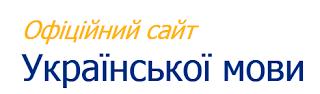 http://ukrainskamova.com/