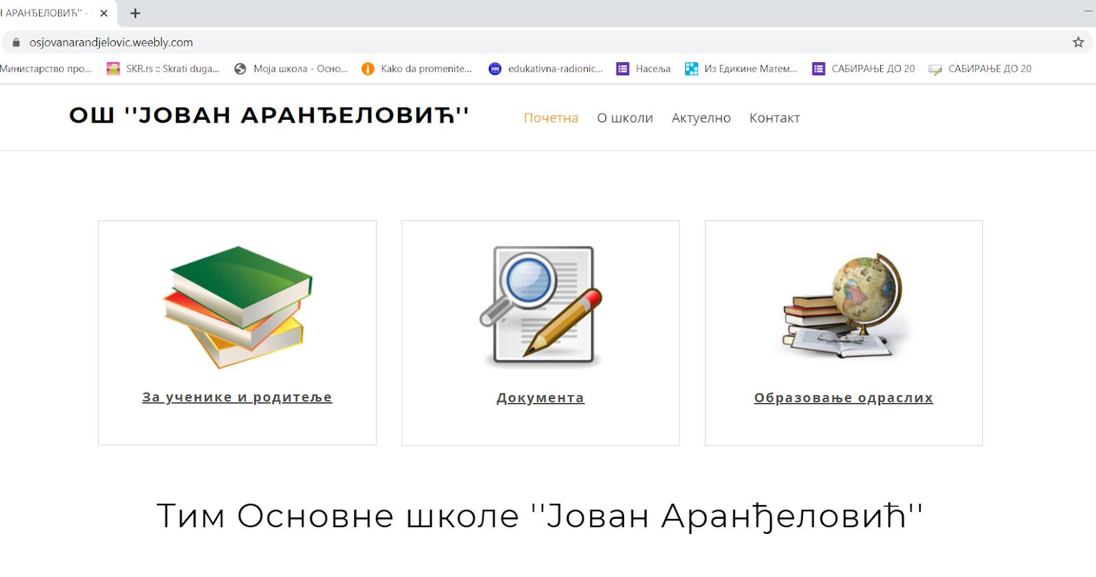 Званични сајт моје школе