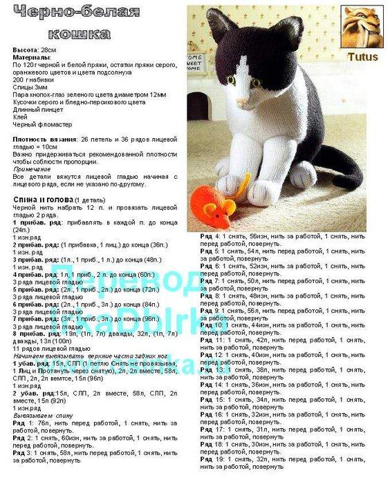 Как связать на спицах кошек