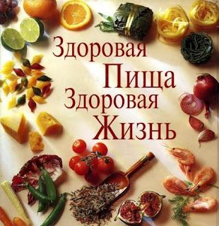 магазин здоровая еда симферополь