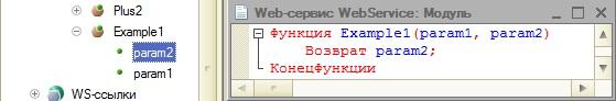 Код веб-сервиса 1с