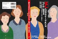 MJイラストレーションズブック2014