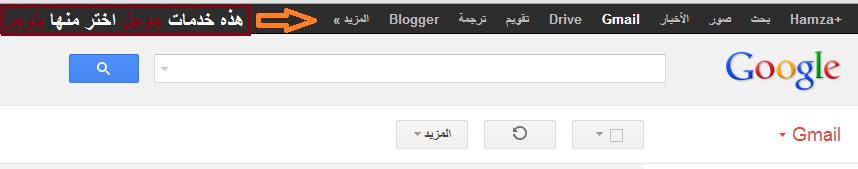 اختيار blogger من بين خدمات google