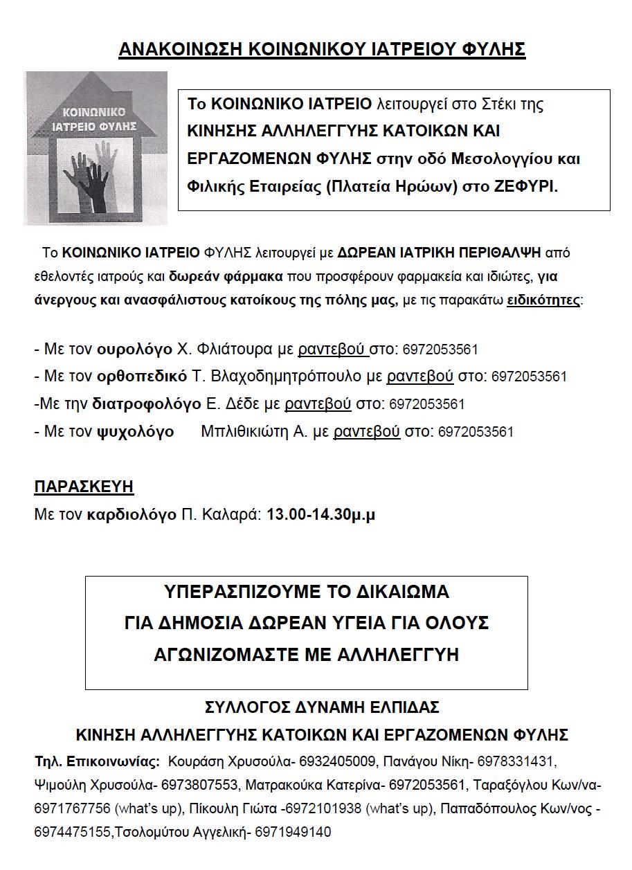 ΑΝΑΚΟΙΝΩΣΗ ΚΟΙΝΩΝΙΚΟΥ ΙΑΤΡΕΙΟΥ ΦΥΛΗΣ