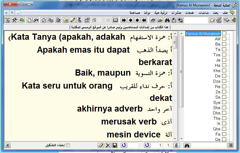 Kamus Arab Indonesia Al Munawwir
