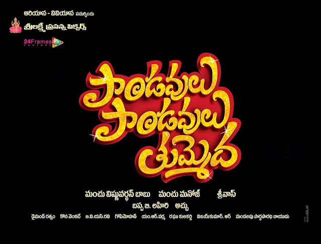 Pandavulu Pandavulu Movie First Look Logo