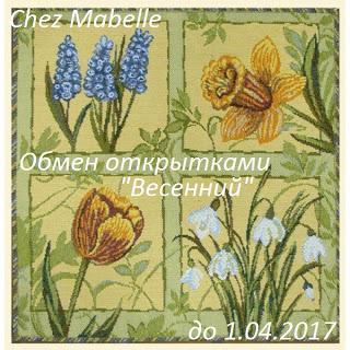 Весенний обмен открытками от Марины.