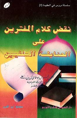 نقض كلام المفترين على الحنابلة السلفيين - أحمد بن حجر آل بوطامي pdf