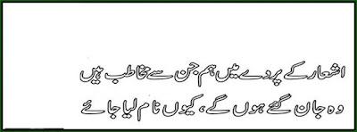 Ash-aar K Parday Me
