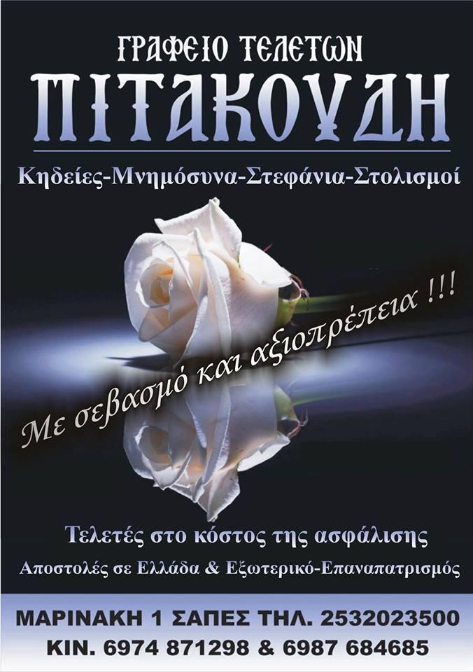 ΓΡΑΦΕΙΟ ΤΕΛΕΤΩΝ ΠΙΤΑΚΟΥΔΗ