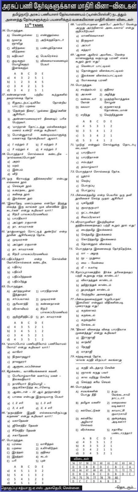 dinamani news paper 11th standard tamil   general tamil model