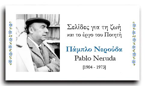 Πάμπλο Νερούδα θεωρείται ο σημαντικότερος ποιητής του 20ού αιώνα
