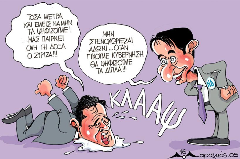 To Παράπονο του Άδωνι!