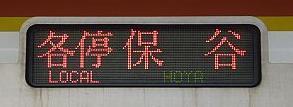 東京メトロ有楽町線 西武線直通 各停 保谷行き 10000系側面