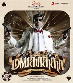 Download Tamil Movie Mankatha Single MP3 Songs, Download Mankatha Single Tamil Movie South MP3 Songs