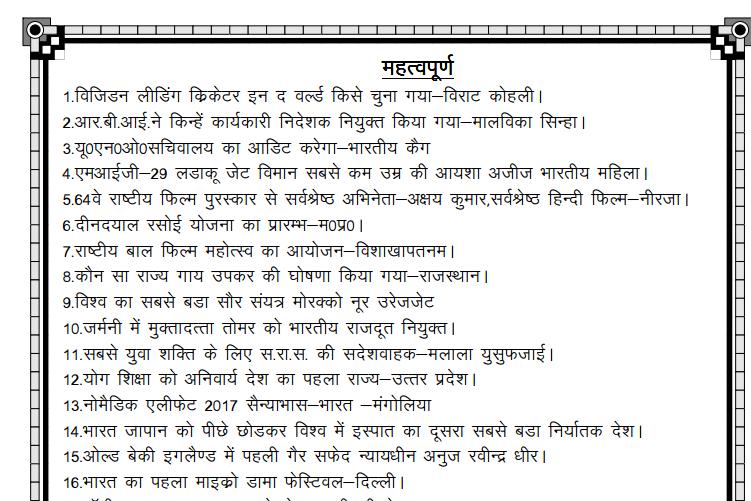 Current Affairs (करेंट अफेयर्स) 2018 In Hindi