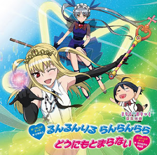 Maria Holic Alive OP ED Single - Runrunriru Ranranrara