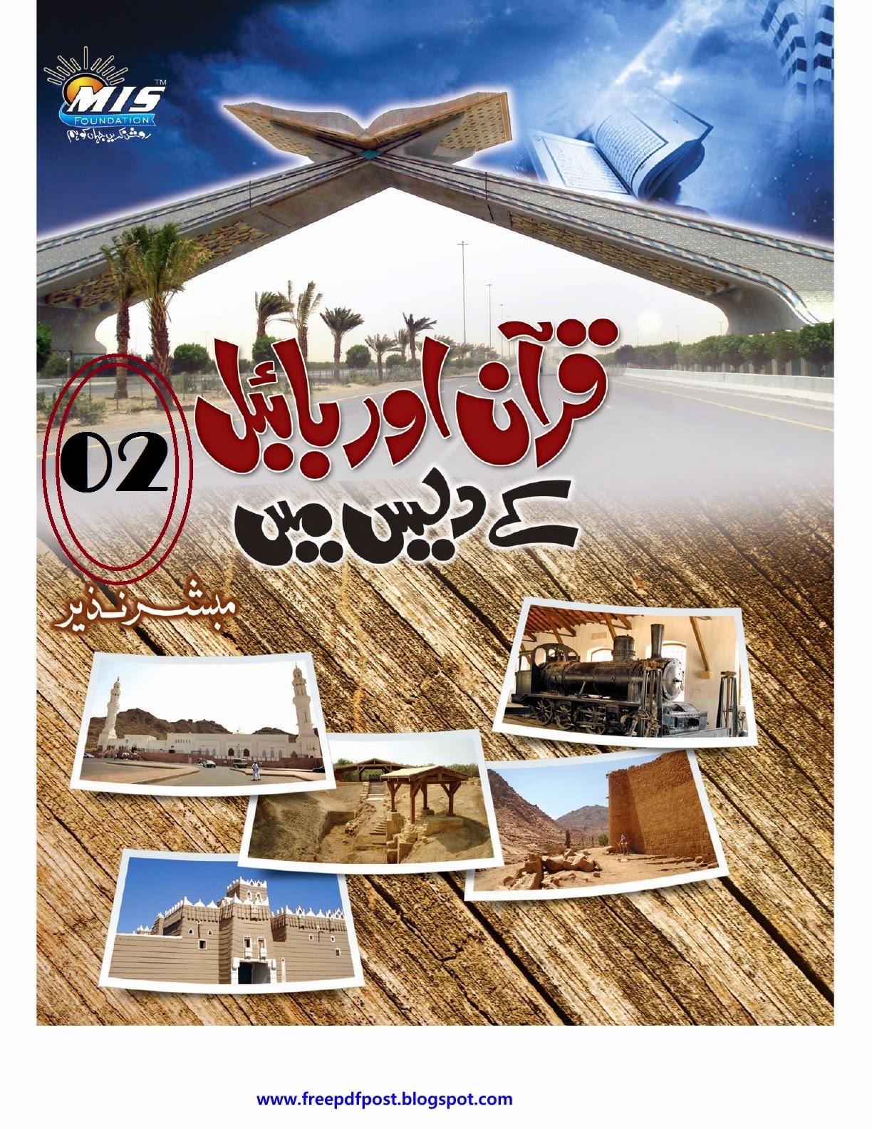 http://www.mediafire.com/view/008xiuopw6y1f7w/Jordan_Egypt-.pdf