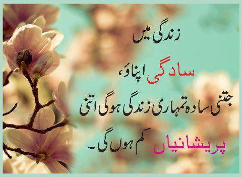 Inspirational Quotes Islamic In Urdu About Love English Life Tumblr Wallpapers Arabic Images On Marriage Women