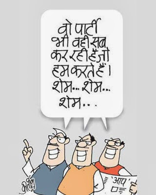 AAP party cartoon, congress cartoon, bjp cartoon, aam aadmi party cartoon, cartoons on politics, indian political cartoon