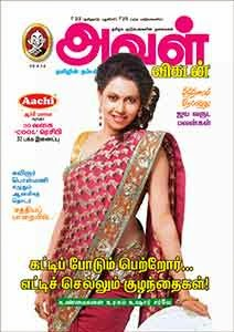 Aval Vikatan tamil magazine PDF free download