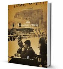 """""""Πειραϊκές ιστορίες του Μεσοπολέμου"""" του Στέφανου Μίλεση"""