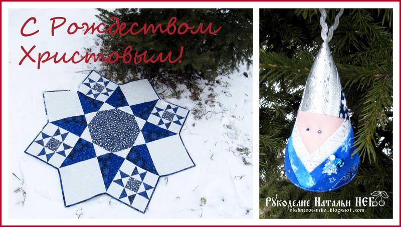 салфетка и игрушка на Новый год