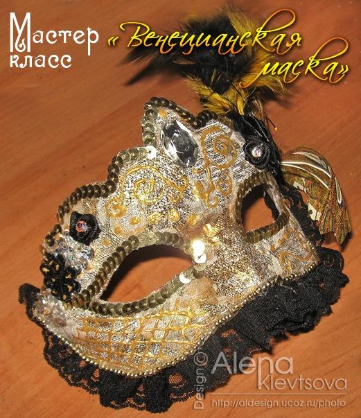 Венецианская маска своими руками: мастер-класс 22