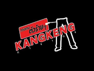 Download [อัลบั้มเต็ม] วงกางเกง ชุดที่ 3 กางเกงตัวร้ายๆ (320Kbps) 4shared By Pleng-mun.com