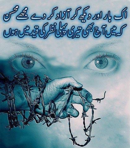 Pehli Nazar Ke Qaid, poetry in urdu, sad urdu poetry, poetry sad, urdu sms poetry, urdu poetry, poetry sms, sms urdu, urdu poetry love