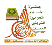 جائزة الملك سلمان بن عبدالعزيز المحلية 1439