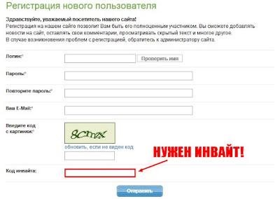 Инвайт на WebIce