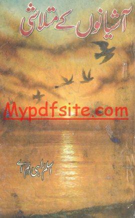 Ashianoin Kay Mutlashi Novel