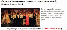 Το σωματείο του Ερμή στην Beauty Greece 3 Μαΐου 2014.