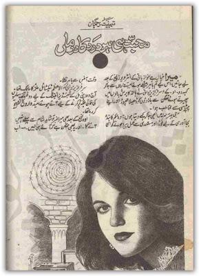 sshot 742 - Mohabbat Hi Har Dard Ka Darman by Tehniat Rijan