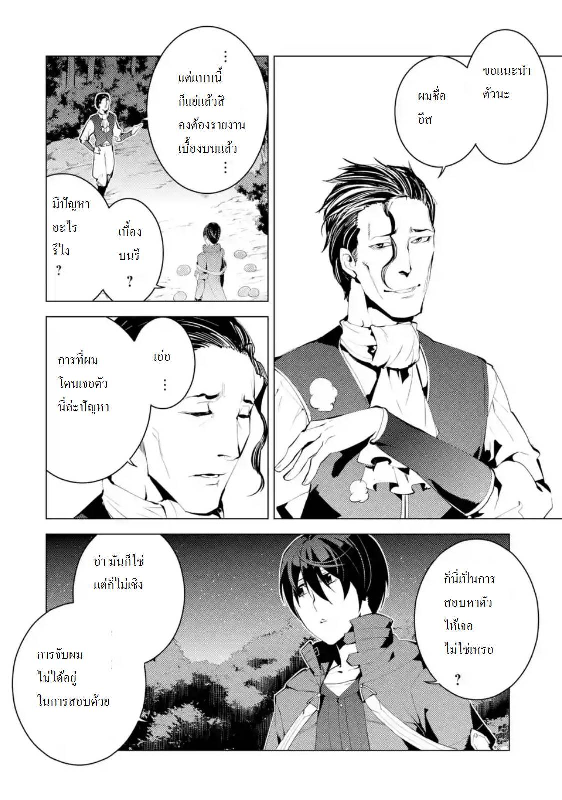 Tensei Kenja no Isekai Life ตอนที่ 4.1 TH แปลไทย
