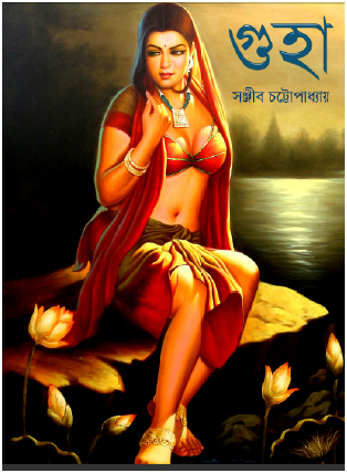 bengali ebooks read online and download all free 4000