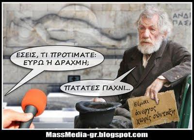 Αγανακτισμένοι στο Σύνταγμα ευρώ δραχμή Δαμανάκη massmedia-gr