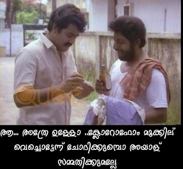 Malayalam Photo Comments and Funny Movie Dialogues, Facebook photo ...
