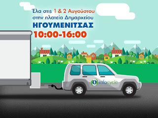 Ηγουμενίτσα: Δράση στην πλατεία Δημαρχείου Ηγουμενίτσας για την ανακύκλωση των παλιών ηλεκτρικών συσκευών