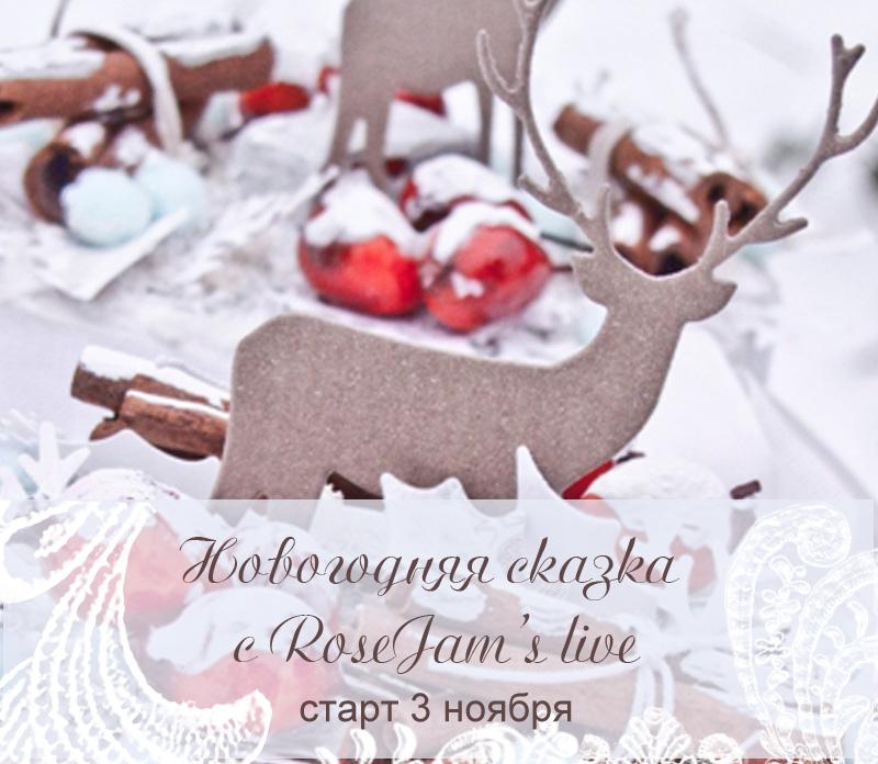 Новогодняя сказка (пн)
