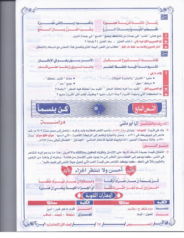 مراجعات وامتحانات عربى اولى اعدادى الترم الثانى2015 1pr+arabic+t2_01