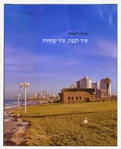 Cover of the Hebrew edition